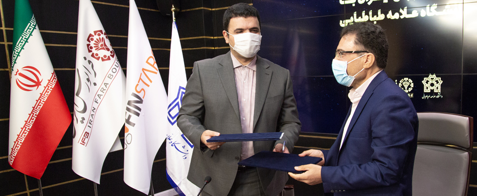 Iran Fara Bourse sign MoU with Allameh Tabataba'i University, The Centre of Excellence in Mathematic